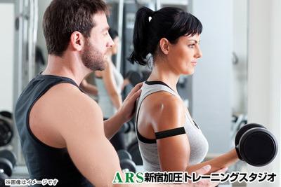 ARS新宿加圧トレーニングスタジオ(高田馬場)