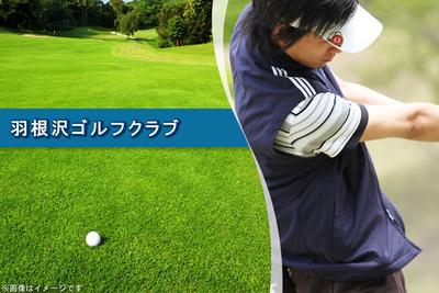 羽根沢ゴルフクラブ