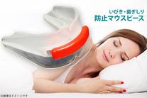 「いびき・歯ぎしり防止マウスピース」食品衛生法に基づく検査済!!
