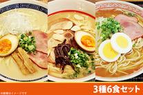 南九州とんこつラーメン(3種/6食)食べ比べセット