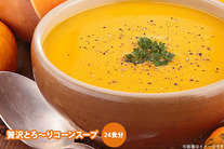 1食たった46kcal!!「贅沢とろ〜りコーンスープ24食」
