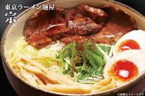 名店の絶品生麺をご家庭で!「東京ラーメン麺屋宗6食」