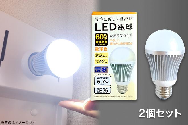 69%OFF【999円】≪☆送料無料☆1個あたり499.5円!!寿命が長く、節電・節約・省エネをサポートしてくれる♪「LED電球2個セット」≫