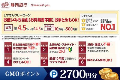 株式会社静岡銀行