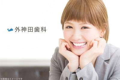 外神田歯科