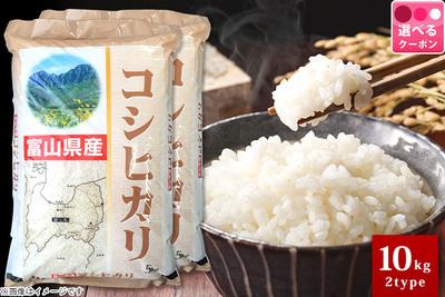 富山のお米直売所