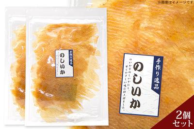 日本海珍味店さとも屋