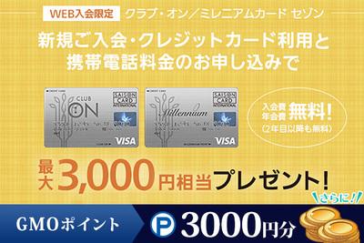 株式会社セブンCSカードサービス