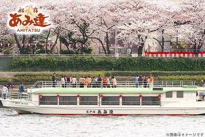 屋形船 あみ達(晴海乗船場)