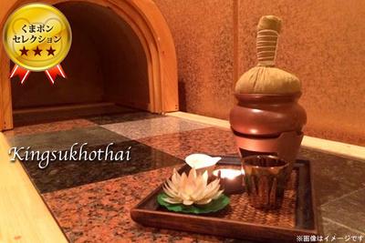 King Sukhothai (キングスコータイ)