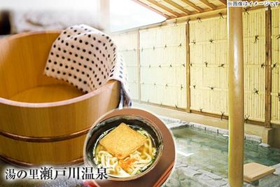 湯の里 瀬戸川温泉
