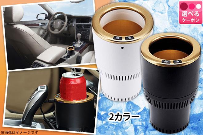 【3,280円】≪☆送料無料☆ドリンクをいつでもクールに、ホットにスマートに飲める!!スイッチ1つで冷暖の切り換えが可能♪「COOL&HOT車用保冷保温Smart cup Holder」≫
