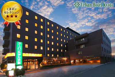 アーバンホテル京都