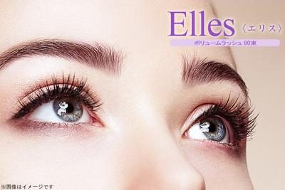 トータルエステティックサロン Elles(エリス) 新小岩店
