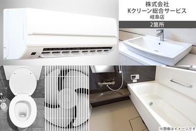 株式会社Kクリーン総合サービス 岐阜店