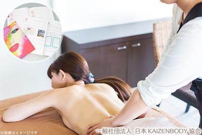 一般社団法人 日本KAIZENBODY協会