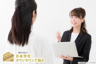 一般社団法人 日本学社 カウンセリング協会