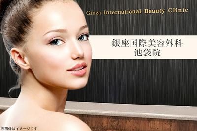 銀座国際美容外科 池袋院