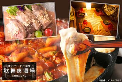 肉とチーズの歌舞伎酒場 新宿店