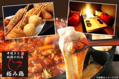 極み鶏 渋谷店