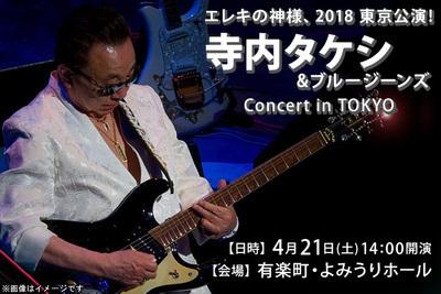2018年4月21日(土)「エレキの神様、2018 東京公演!寺内タケシ&ブルージーンズ Concert in TOKYO」