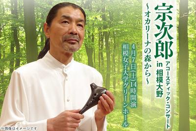 2018年4月7日(土)「宗次郎 アコースティック・コンサート in 相模大野 ~オカリーナの森から~」