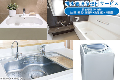 排水管洗浄巡回サービス