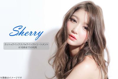 sherry シェリー
