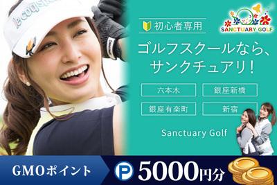 株式会社サンクチュアリゴルフ