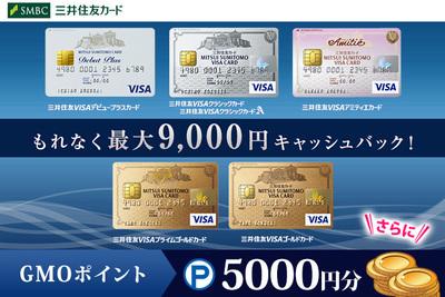 三井住友カード株式会社