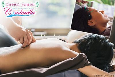 美容鍼灸サロン シンデレラ ※複数店舗で利用可