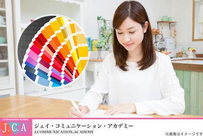 ジェイ・コミュニケーション・アカデミー