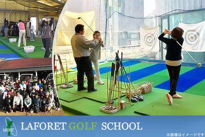 LAFORET GOLF SCHOOL