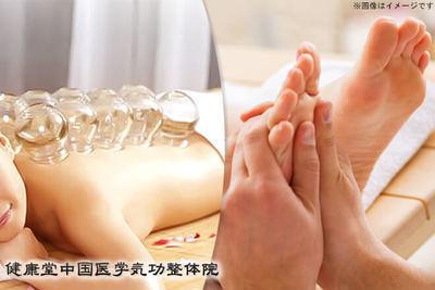 健康堂 中国医学気功整体院 ※複数店舗利用可