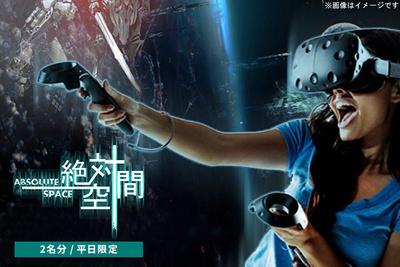 絶対空間 VR リアル密室脱出ゲーム 上野店