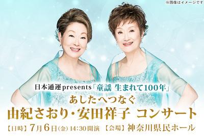 2018年7月6日(金)「童謡 生まれて100年」あしたへつなぐ由紀さおり・安田祥子コンサート