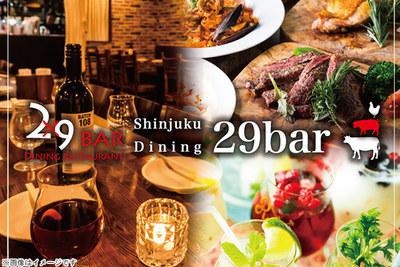 グリルガーデン Grill Garden 新宿29bar 新宿東口店