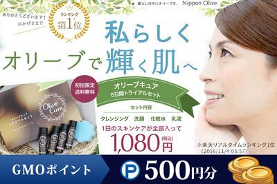 日本オリーブ株式会社