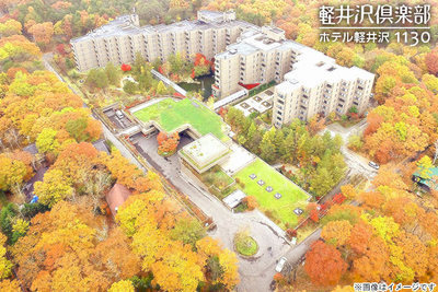 軽井沢倶楽部 ホテル軽井沢1130(イレブンサーティー)