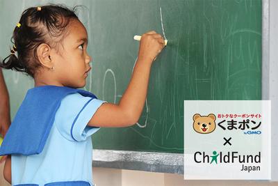 子どもたちの「学校に通いたい!」を叶えるチャリティ―クーポン