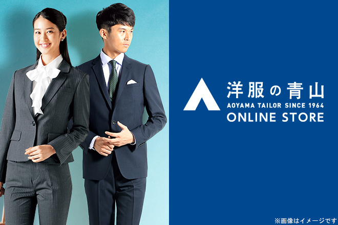 青山 オンライン の 洋服