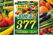 84%OFF【1,300円】≪☆送料無料☆健康習慣が気になる方に!! 野菜・野草・果物など、なんと377種もの酵素をギュッと1粒に♪製薬...