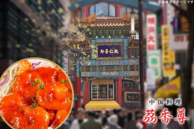 横浜中華街 茘香尊本店