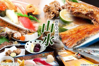創作寿司割烹 山水クーポン