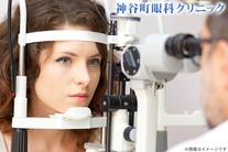 88%OFF【3,500円】≪あなたの目は大丈夫?失明原因第1位の緑内障など隠れた病気を早期発見!眼の傷、涙の量、光の感度などを細かくチ...