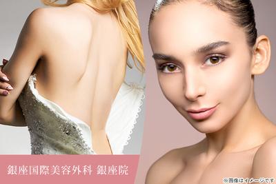 銀座国際美容外科 銀座院クーポン