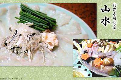 創作寿司割烹 山水
