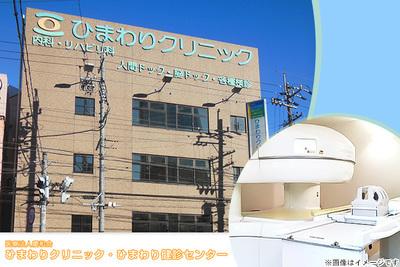 ひまわりクリニック・ひまわり健診センター