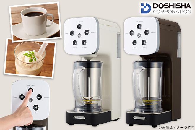 GMOくまポン株式会社 46%OFF【9,800円】≪☆送料無料☆これ1台で自宅がカフェに!コーヒーメーカー+ジューサーミキサーで気分に合わせたドリンクがボタンひとつで作れる♪♪「QuattroChoice」≫