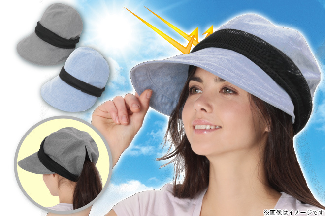 株式会社グローバル・ジャパン 80%OFF【1,000円】≪☆送料無料☆11cmの大きいつばで日差しをしっかりカット☆カジュアルだけど上品なクロッシェ帽子!「小顔に見える涼感UVカットクロッシェ帽子」≫